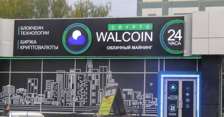 Crypto Walcoin, Набережные Челны