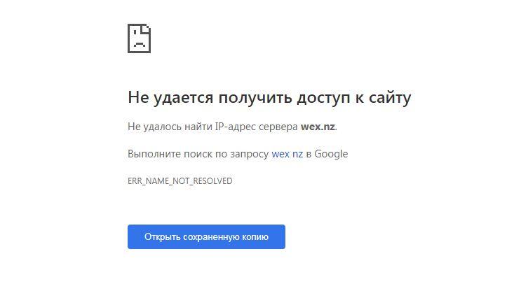 WEX.nz заблокирован из-за проблем с подлинностью регистрационных данных