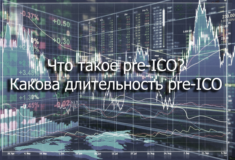 Что такое pre-ICO. Какова длительность pre-ICO?