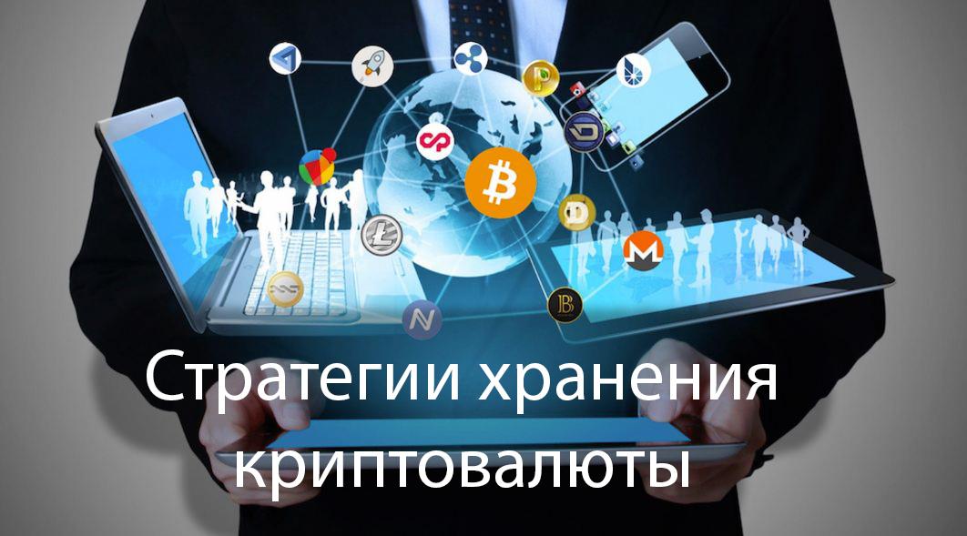 Стратегии хранения криптовалюты