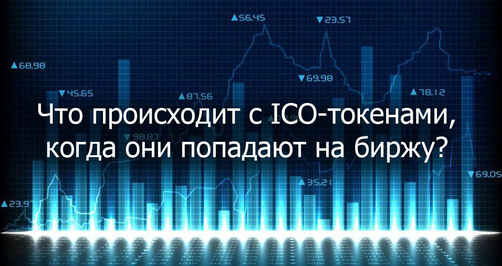 Что происходит с ICO-токенами, когда они попадают на биржу?