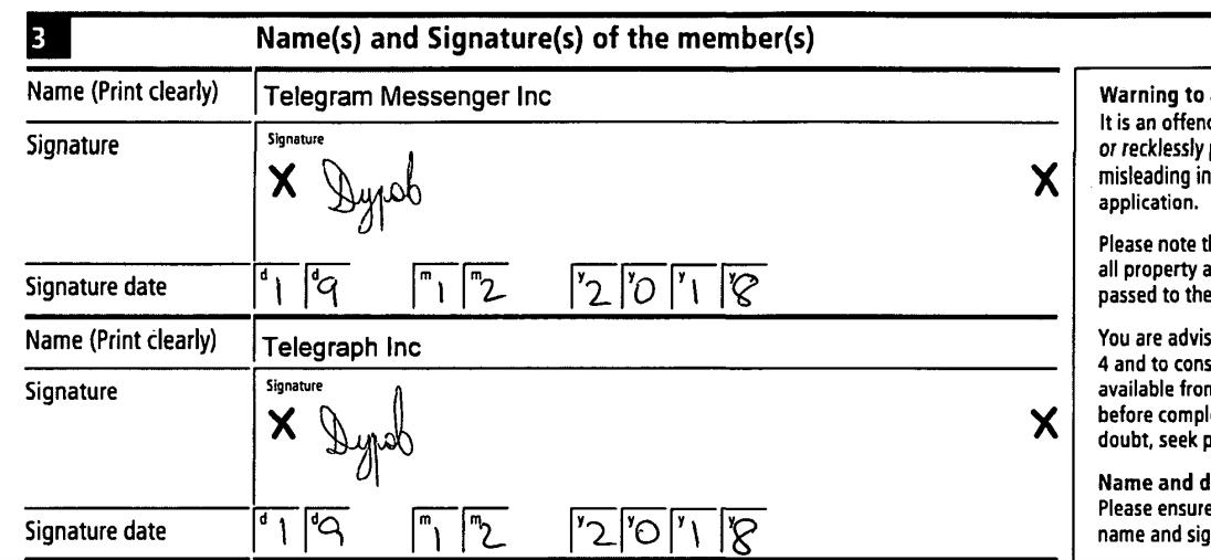 Заявка на ликвидацию Telegram Messenger LLP