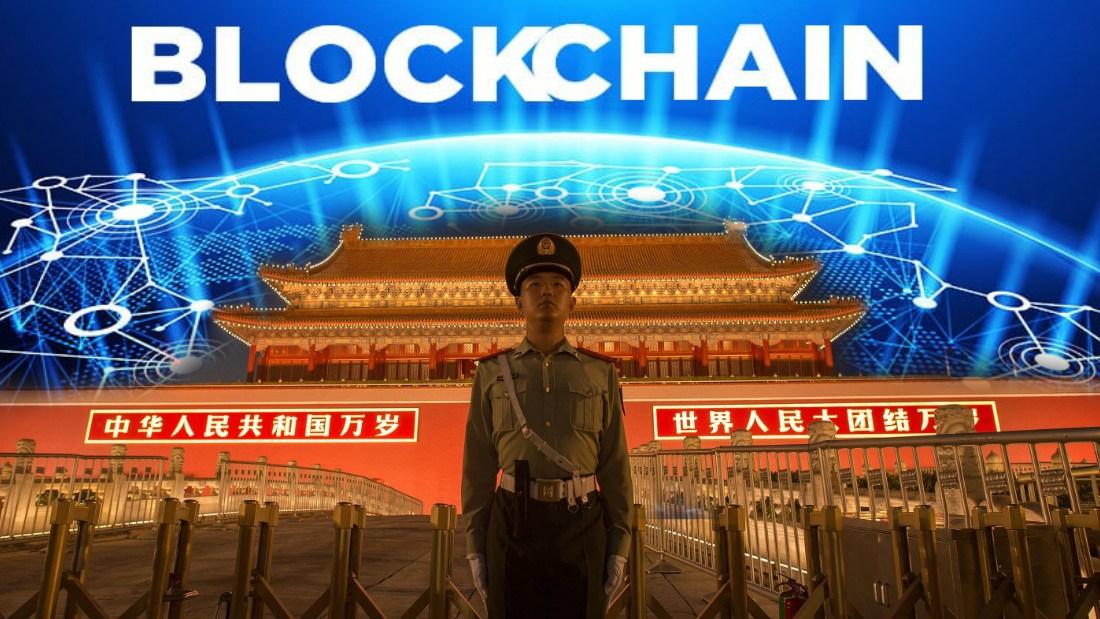 блокчейн в финсекторе Китая