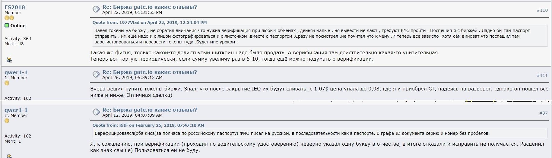 16. Отзывы gate-io 1