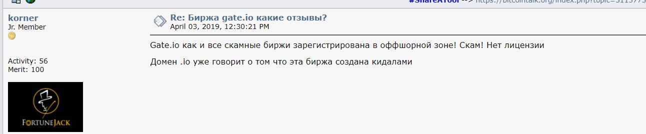 17. Отзывы gate-io 2