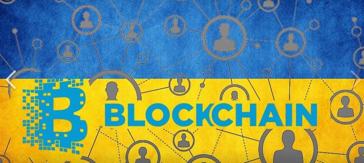блокчейн в Украине