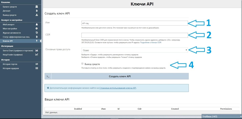 Доверительное управление на биржах криптовалют через API