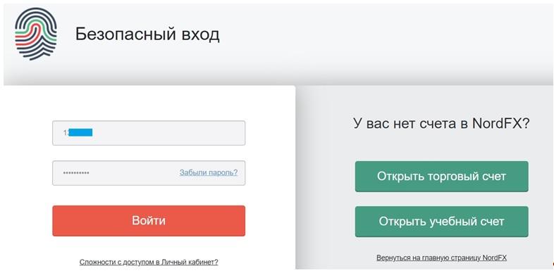 Обзор брокера NordFX: как торговать криптовалютой через терминал MetaTrader4, комиссии, партнерская программа, плюсы и минусы брокера, отзывы