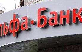 Альфа-Банк РФ запускает новую службу на блокчейне Waves