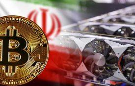 Майнеры в Иране получили законную возможность не платить налоги