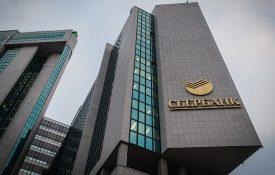 Сбербанк направил в ЦБ заявку на выпуск стабильной монеты