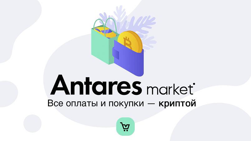 Используй свою крипту как хочешь. Antares Market - покупки за криптовалюту