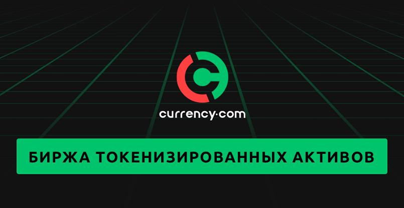 Биржа Currency.com добавила в листинг ряд токенов