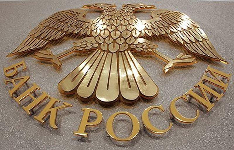В Банке России категорически против криптовалют